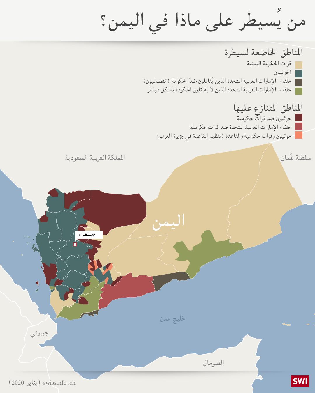 توزّع النفوذ على خريطة اليمن