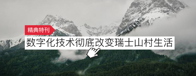 数字化技术彻底改变瑞士山村生活