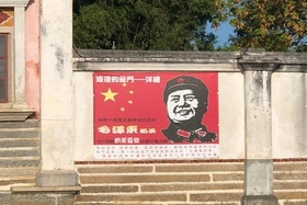 Poster of Mao on a wall in Kinmen